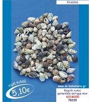 ΚΟΧΥΛΙ ΚΙΛΟΥ PERWINKLE ANTIQUE MIX K21M300